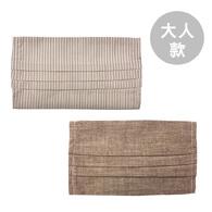 純棉口罩護套(大人款)